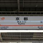 こだまで京都〜東京を移動!所要時間と料金総まとめ【増税対応版】