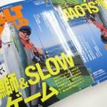 ソルトワールドの新刊が入荷しました!