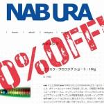ナブラの通販10%OFF開催中!