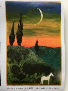 安冨歩さんの絵 白い馬と三日月のある風景