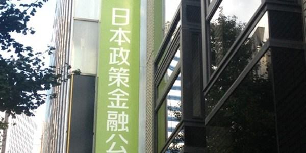 開業資金を一番に先に相談に行くところは日本政策金融公庫