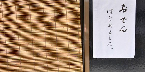 飲食店でも効果絶大!貼り紙や注意書きの効果!
