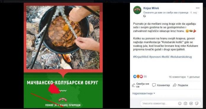 Где је Косово? Фото: Facebook printscreen/patriot.rs