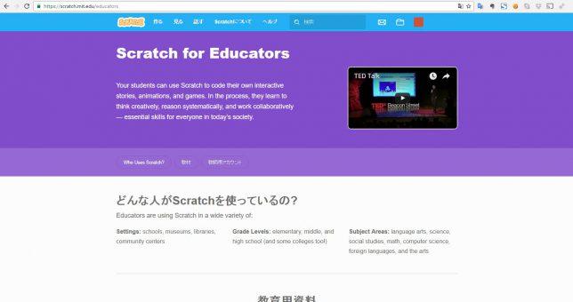 Scratch for Educators