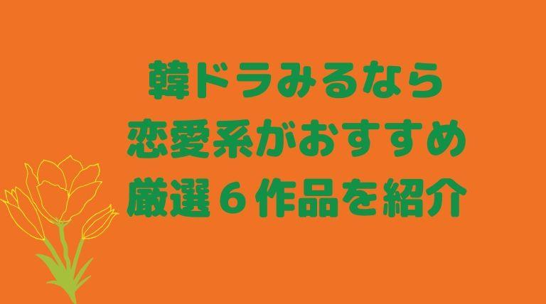 韓ドラ恋愛作品6選