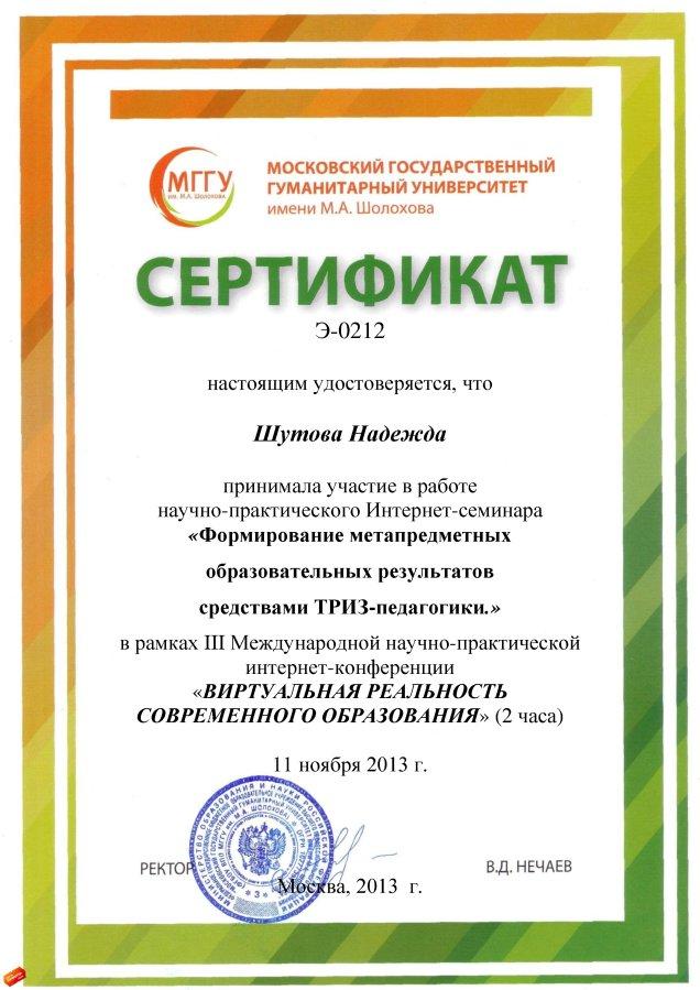 212Шутова_Надежда