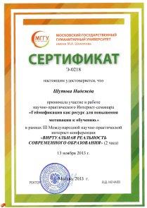 218Шутова_Надежда