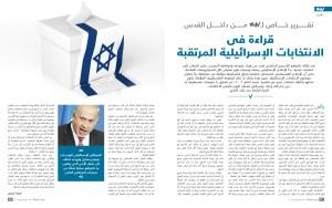 قراءه بالانتخابات الاسرائيليه -