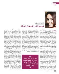 Nadia Harhash #118 copy