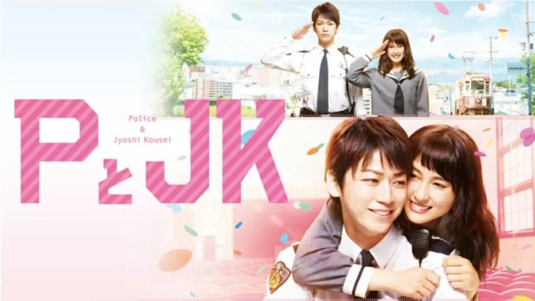 PとJK 映画 動画フル無料視聴