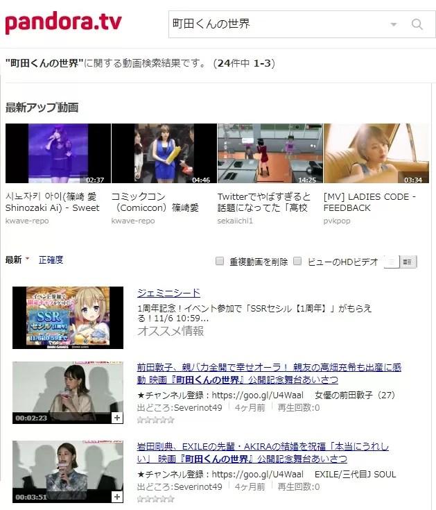 町田くんの世界 動画 pandora