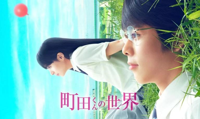 町田くんの世界(映画)動画フルを無料視聴する方法
