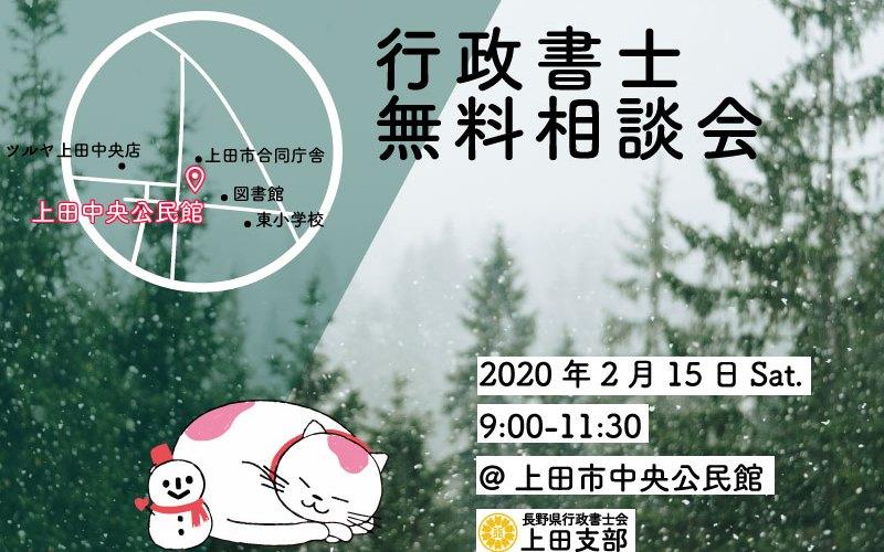 【終了】2/15 sat. 行政書士無料相談会が開催されます@中央公民館