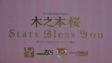 Sakura Stars Bless You 048