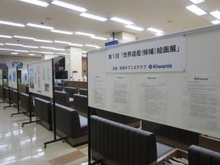 十八銀行本店展示