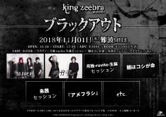 king_20181101