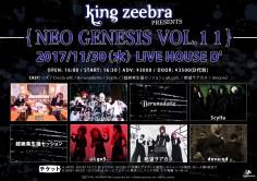 king_20171130