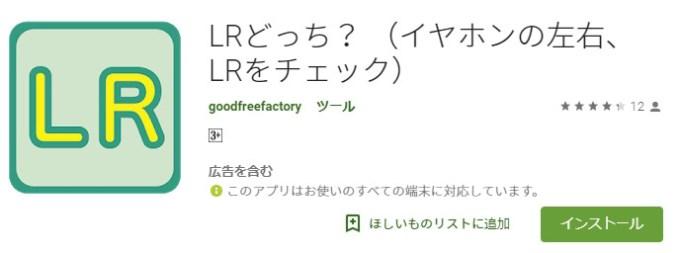 LRどっち?