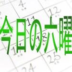 今日の六曜日カレンダーと赤口、先勝、大安、友引、先負、仏滅の意味