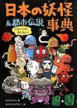 日本の妖怪&都市伝説事典