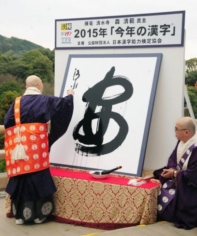 Kanji of the year 2015 安 'AN' safety