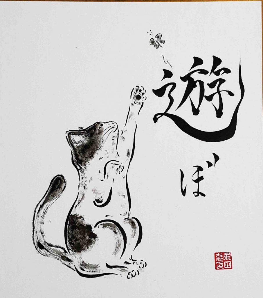 Sumi-e Cat, Asobou, Letss s sss