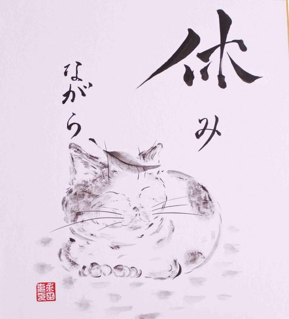 Sumi-e Cat 'Having a rest'