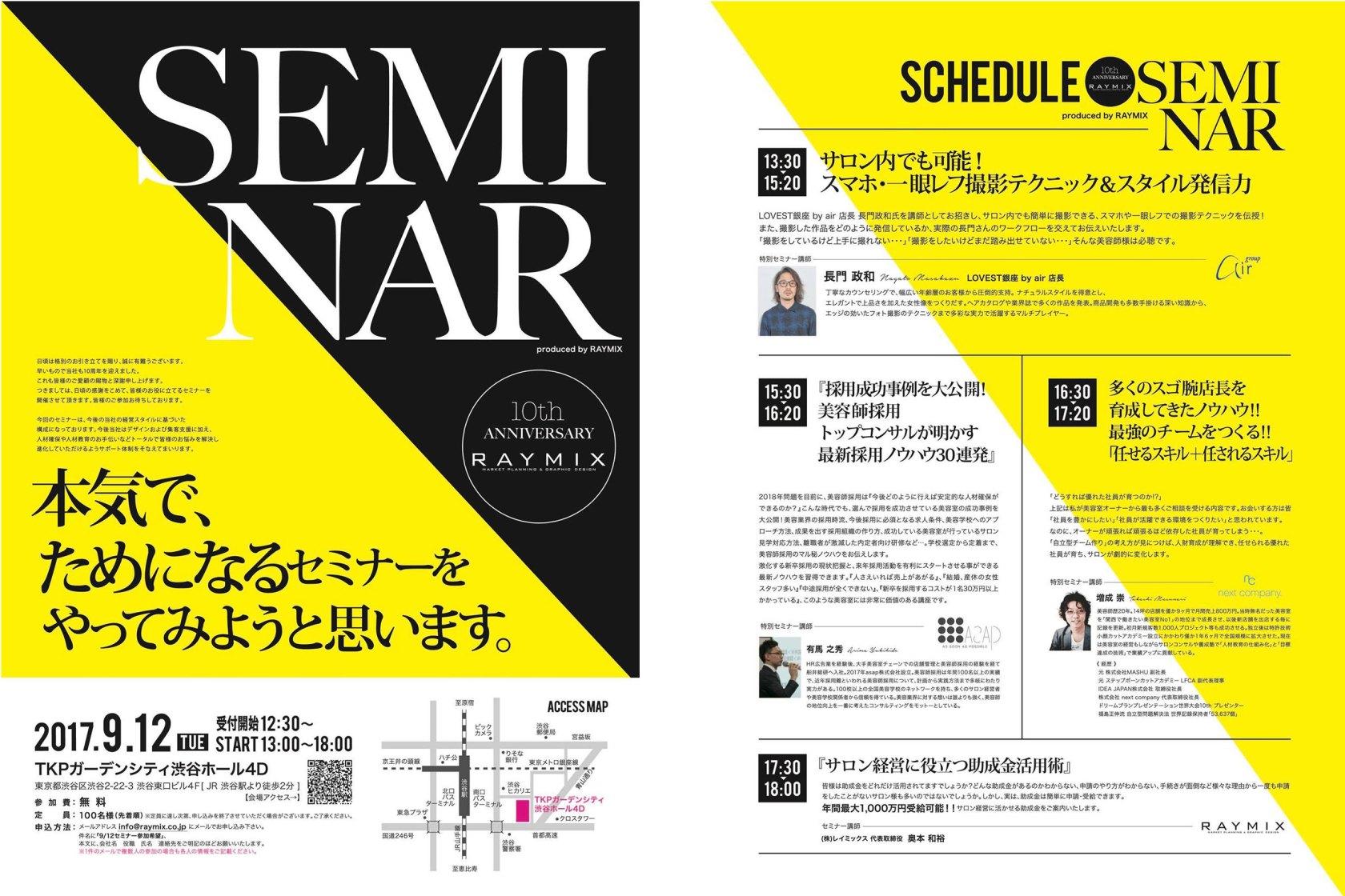 「本気でためになるセミナー」RAYMIX(レイミックス)10周年記念セミナー!超太っ腹な『無料』セミナー!!