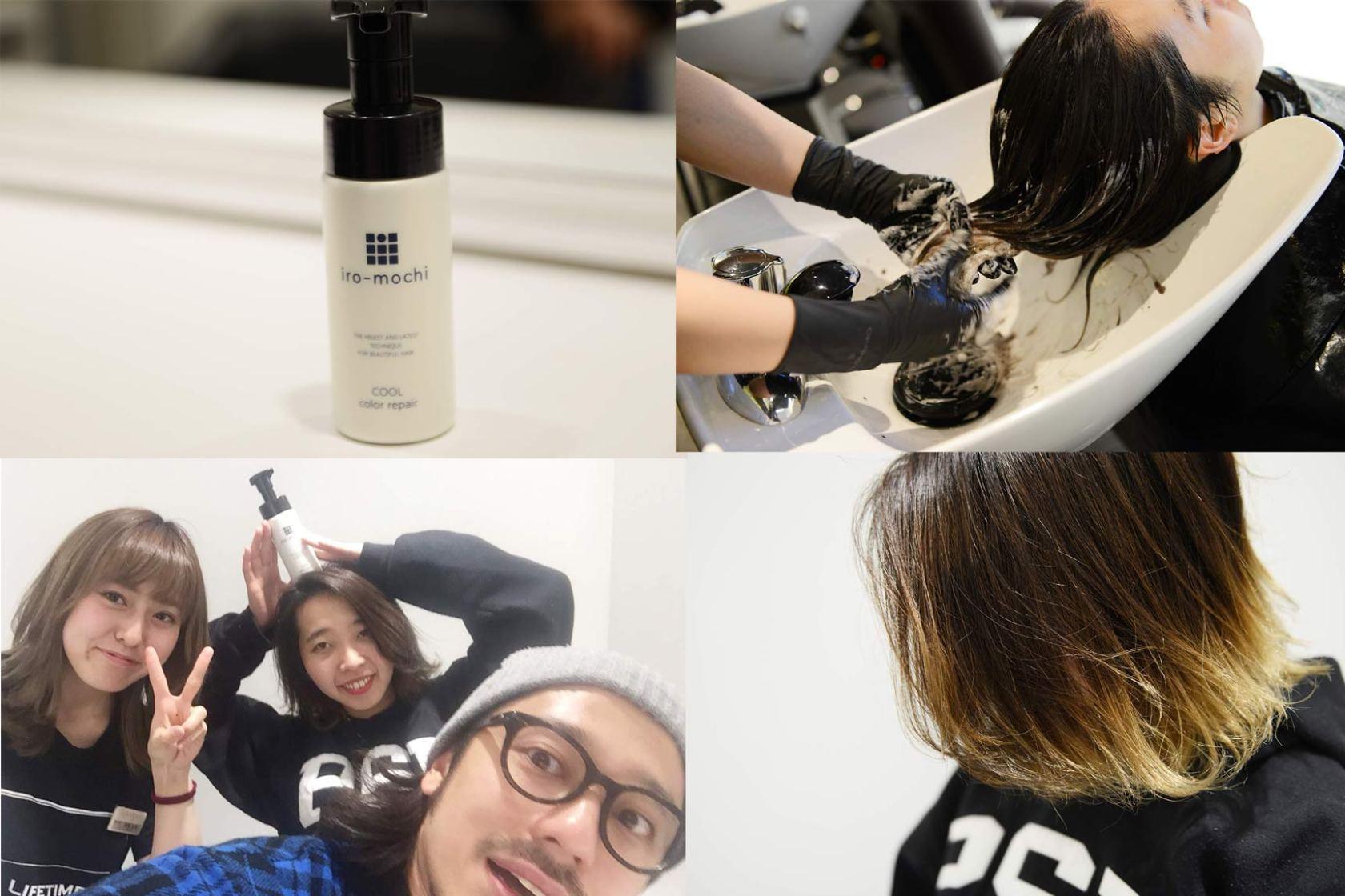 サロンカラーの色持ちを良くする「iro-mochi」(いろもち)を使った『air色持ちカラー』  退色を防いで綺麗な髪色キープ