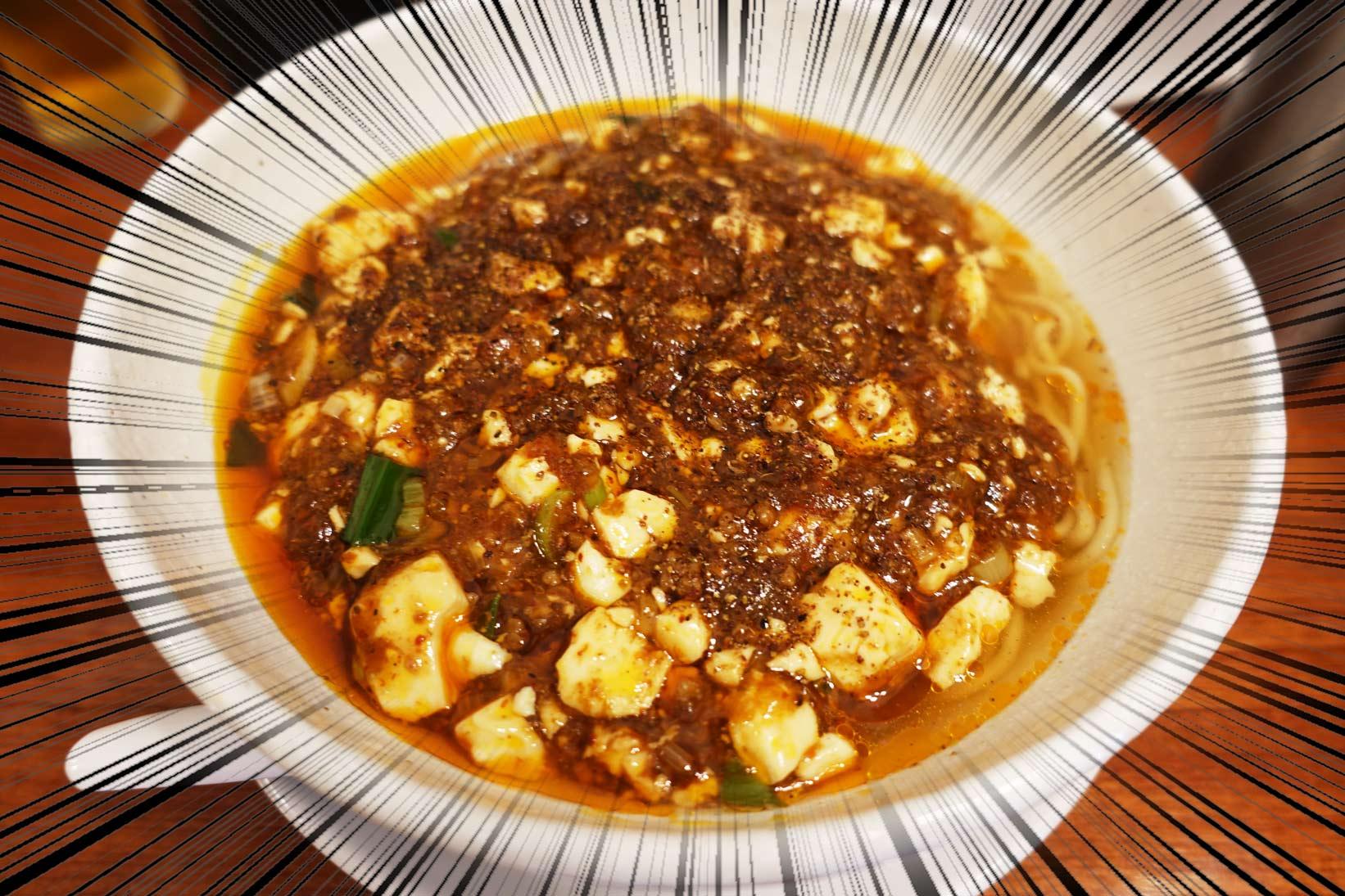 これぞ究極の【シビレヌードル!】@銀座3丁目『蝋燭屋』の麻婆麺!!