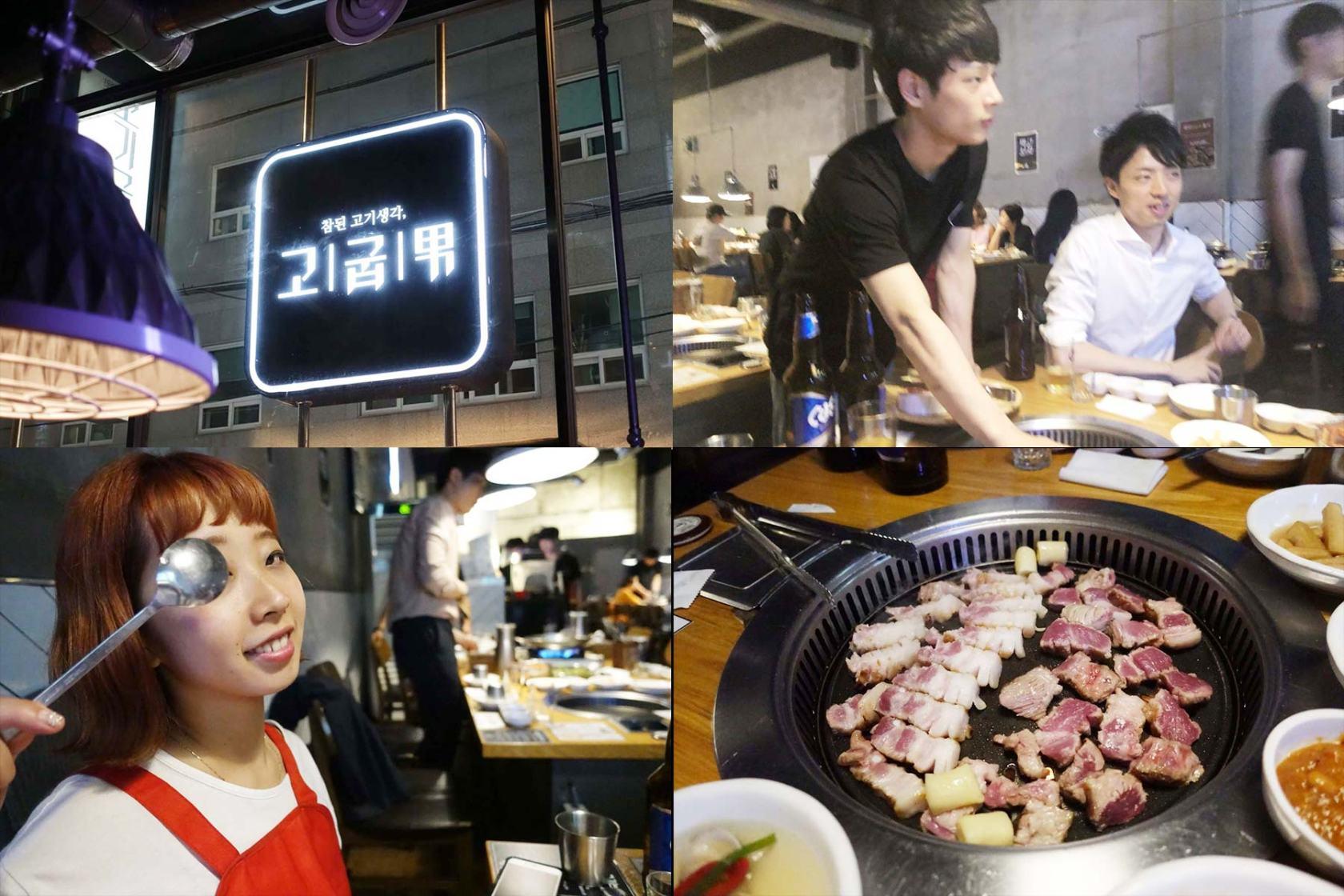 プサン(釜山)で食す絶品サムギョプサルとイケメンに会える店 | 肉を焼く男子(고기굽는남자)