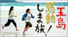 五島市観光協会