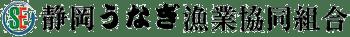 静岡うなぎ漁業協同組合