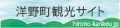 洋野町観光協会