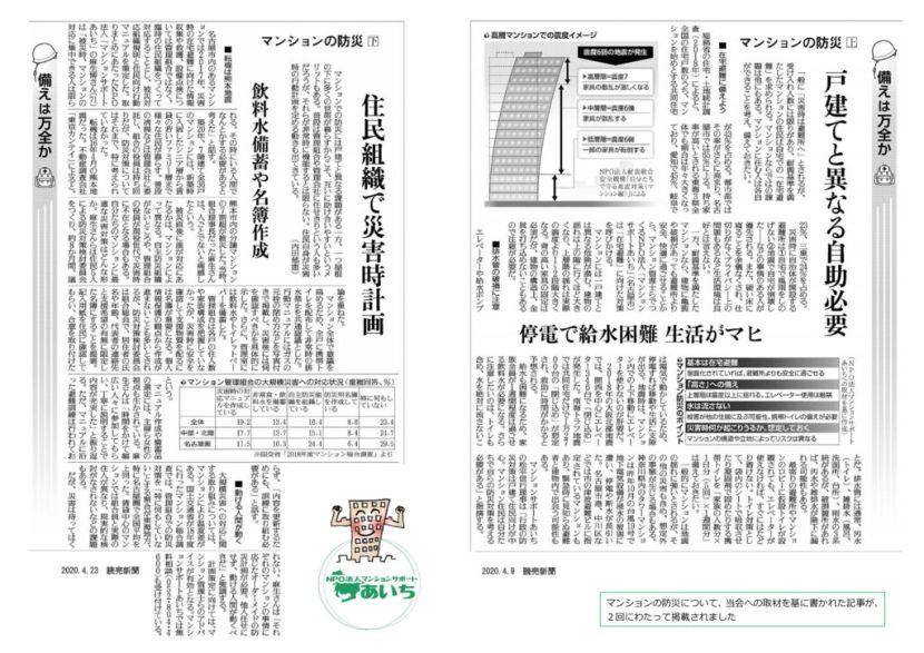 読売新聞記事のサムネイル