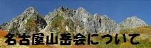 名古屋山岳会について