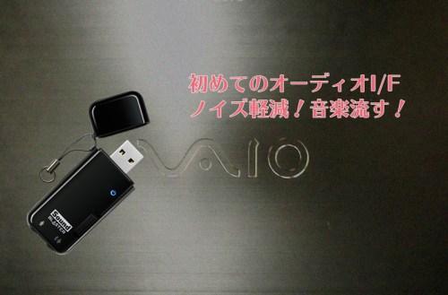 VAIOにSound Blaster X-Fi Go! Pro r2