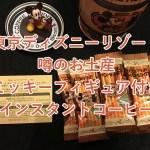 ディズニーリゾートで買える!「カフェ店員のミッキーのフィギュア付き」インスタントコーヒーが可愛かった