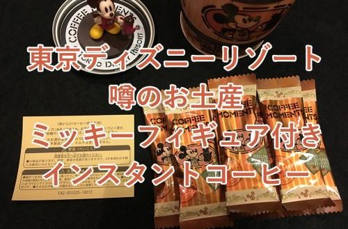 東京ディズニーリゾート噂のお土産ミッキーフィギュア付きインスタントコーヒー