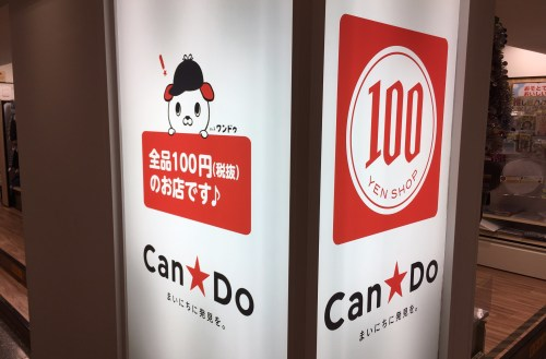 Can★Do セントラルパーク店の看板
