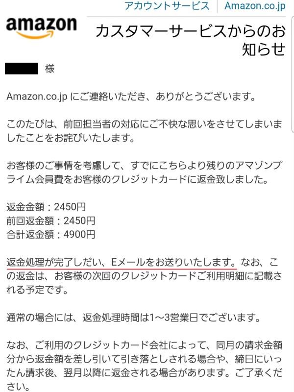 Amazonから8月26日に届いたメール