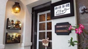 珈琲茶館 インシャラー