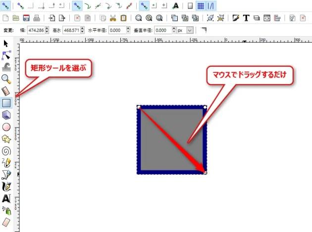 2016-05-09_12h44_24_inkscape_矩形ツール