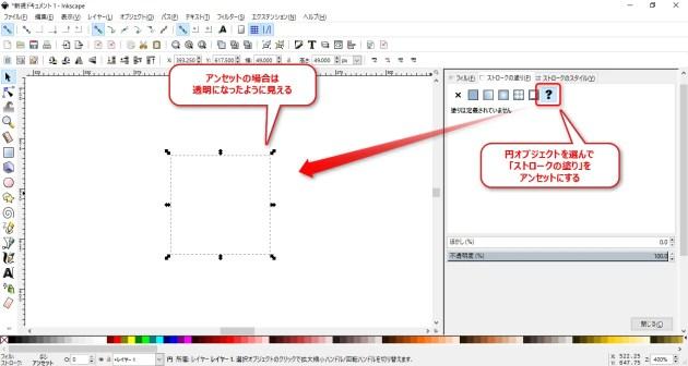 2016-08-13_19h19_17_inkscapeのタイルクローンで同心円を描く方法