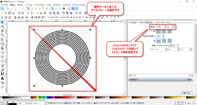 2016-08-13_07h26_04_inkscapeのタイルクローンで同心円を描く方法