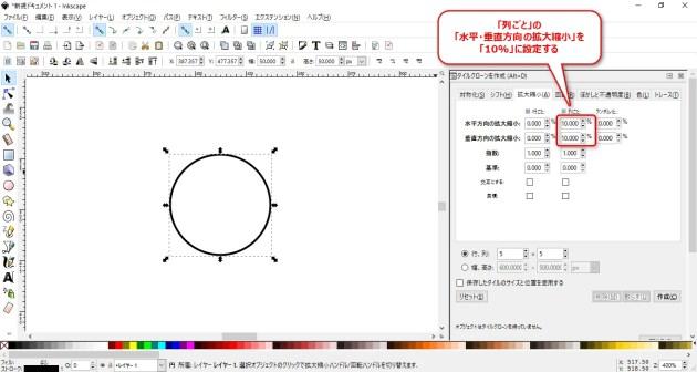 2016-08-12_22h05_56_inkscapeのタイルクローンで同心円を描く方法