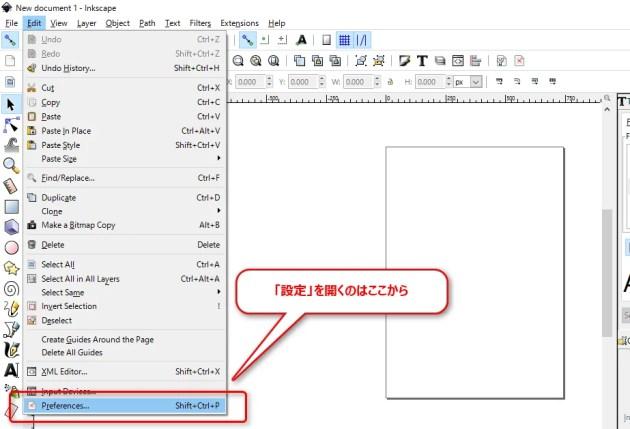 2016-06-10_22h50_19_inkscapeで日本語表示されなくなった