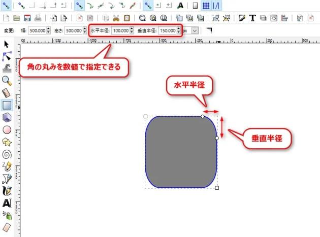 2016-05-09_16h20_41_inkscape_矩形ツール
