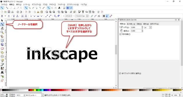 2016-08-11_18h11_28_inkscapeのパス操作でテキストをポップにする方法