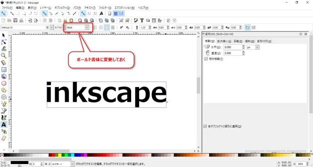 2016-08-11_18h01_34_inkscapeのパス操作でテキストをポップにする方法